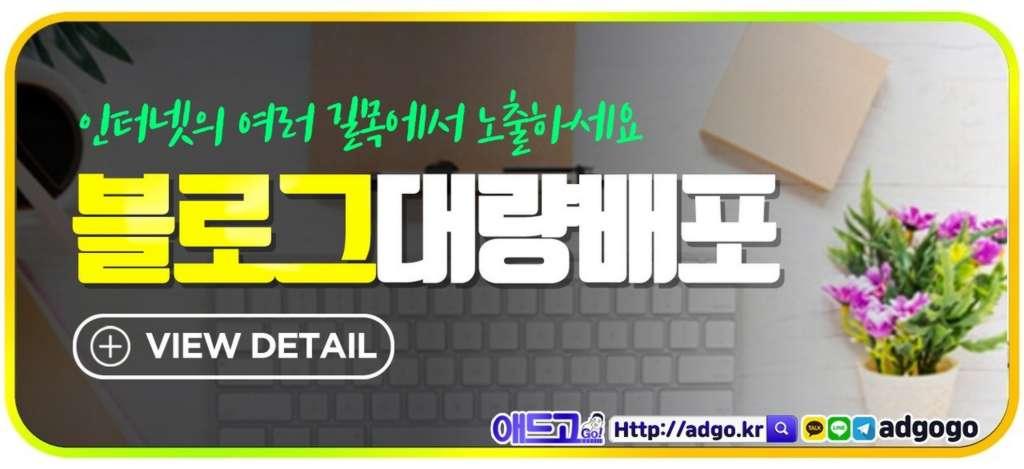 의정부어플광고블로그배포